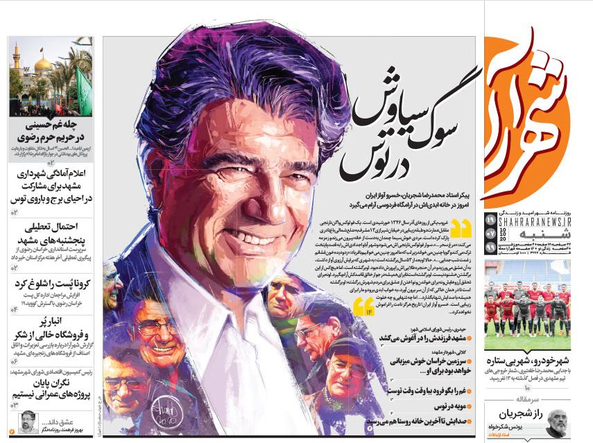 روزنامه های امروز ۱۹ مهر ۱۳۹۹