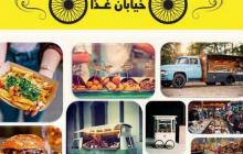 غربت غذای مشهدی در خیابان غذای مشهد