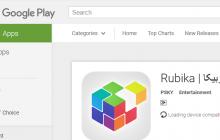 روبیکا در فروشگاه گوگل عرضه شد