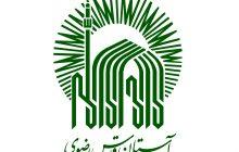 توضیحات معاونت املاک و اراضی آستان قدس رضوی در رابطه با اراضی شهرک قدس