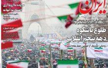 روزنامه ایران 23بهمن97