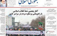 روزنامه جمهوری اسلامی23بهمن97