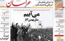روزنامه صبح امروز خراسان