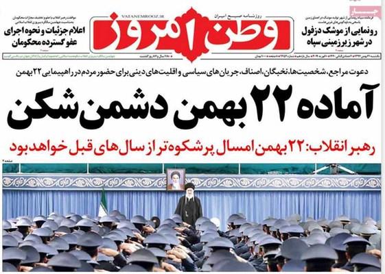 روزنامه صبح وطن امروز